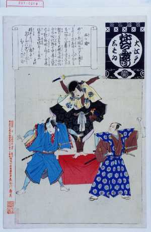 安達吟光: 「大江戸しばゐねんぢうぎやうじ」「二つ目」 - 演劇博物館デジタル