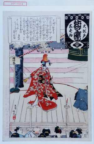 安達吟光: 「大江戸しばゐねんぢうぎやうじ」「さし☆ かんてら」 - 演劇博物館デジタル