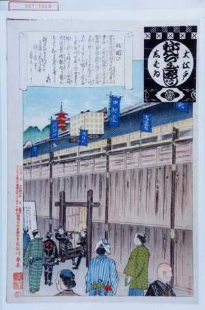 Adachi Ginko: 「大江戸しばゐねんぢうぎやうじ」「板囲い」 - Waseda University Theatre Museum
