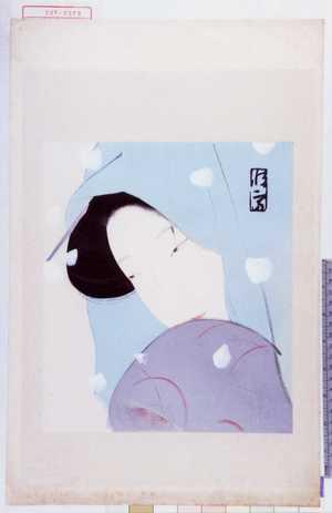 鏑木清方: − - 演劇博物館デジタル
