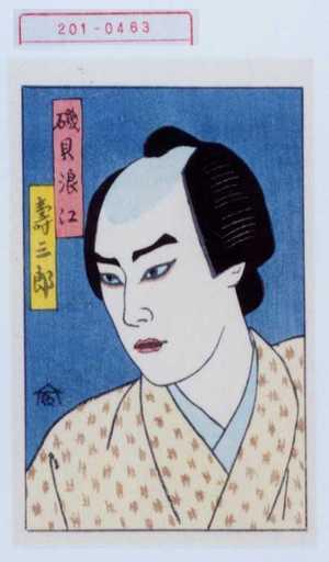 Unknown: 「磯貝浪江 寿三郎」 - Waseda University Theatre Museum