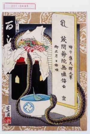 Ochiai Yoshiiku: 「百も[の語]」「おんりやう 五」 - Waseda University Theatre Museum