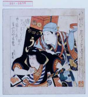 Utagawa Toyoshige: 「八代目 顔みせや兄弟ならへ曽我したく 七代目三升」 - Waseda University Theatre Museum
