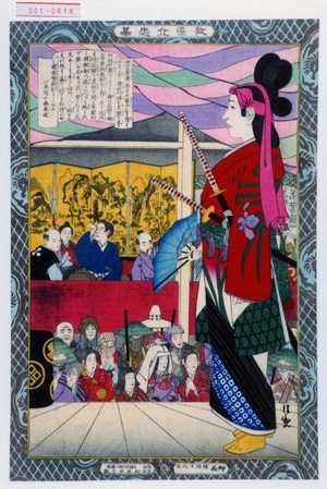 Kobayashi Kiyochika: 「教道立志基」「三十四」 - Waseda University Theatre Museum
