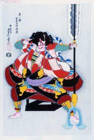 狩野秀源貞信: 「矢之根 曽我五郎時致」 - 演劇博物館デジタル