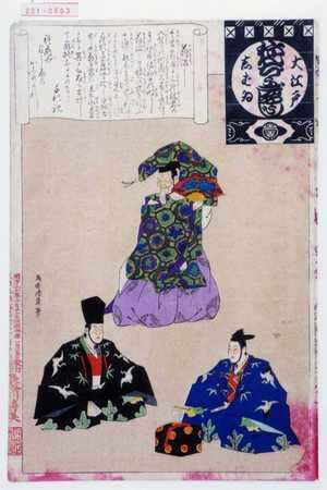 鳥居清貞: 「大江戸しばゐねんぢうぎやうじ」「翁渡し」 - 演劇博物館デジタル