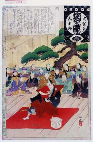 安達吟光: 「大江戸しばゐねんぢうぎやうじ」「顔寄せの式」 - 演劇博物館デジタル