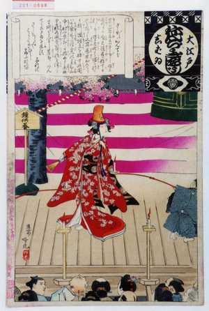 Adachi Ginko: 「大江戸しばゐねんぢうぎやうじ」「さしがねのかんてら」 - Waseda University Theatre Museum