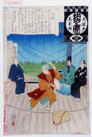 安達吟光: 「大江戸しばゐねんぢうぎやうじ」「序開」 - 演劇博物館デジタル