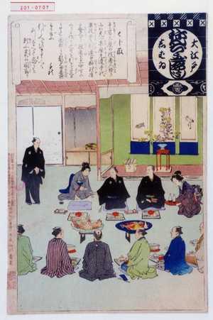 安達吟光: 「大江戸しばゐねんぢうぎやうじ」「くじ取」 - 演劇博物館デジタル