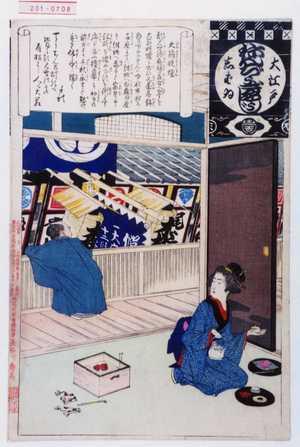 安達吟光: 「大江戸しばゐねんぢうぎやうじ」「大箱堤燈」 - 演劇博物館デジタル