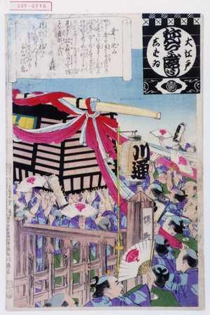 Adachi Ginko: 「大江戸しばゐねんぢうぎやうじ」「乗り込み」 - Waseda University Theatre Museum