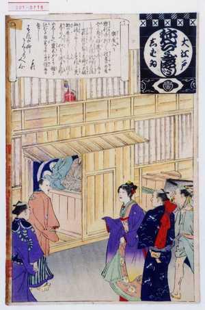 安達吟光: 「大江戸しばゐねんぢうぎやうじ」「楽屋入り」 - 演劇博物館デジタル