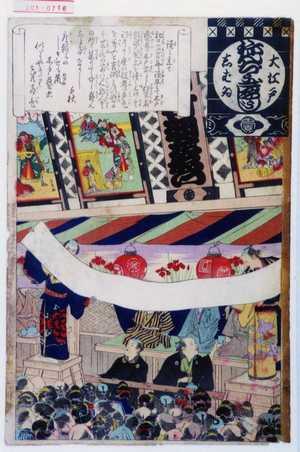安達吟光: 「大江戸しばゐねんぢうぎやうじ」「読み立て」 - 演劇博物館デジタル