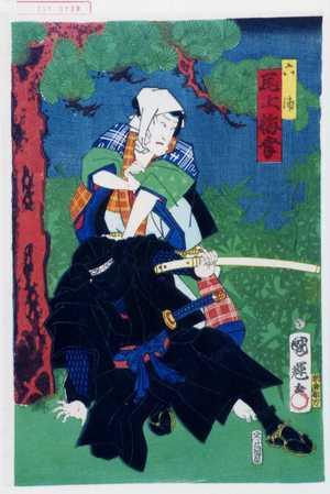 Utagawa Kuniteru: 「六浦 尾上梅幸」 - Waseda University Theatre Museum