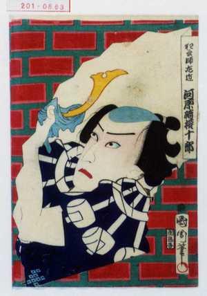 Toyohara Kunichika: 「狂言師左近 河原崎権十郎」 - Waseda University Theatre Museum
