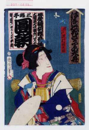 豊原国周: 「はなしの花さかりの大よせ」「☆小笹 沢村田之助」 - 演劇博物館デジタル
