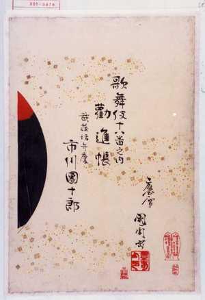 Toyohara Kunichika: 「歌舞伎十八番之内 勧進帳」「武蔵坊弁慶 市川団十郎」 - Waseda University Theatre Museum