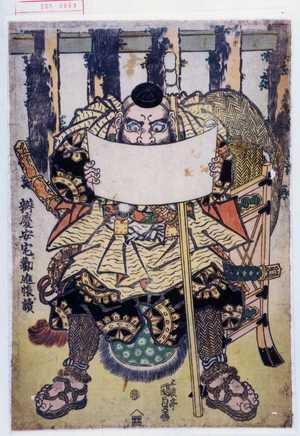 Utagawa Kunisada: 「弁慶安宅ニ勧進帳ヲ読」 - Waseda University Theatre Museum
