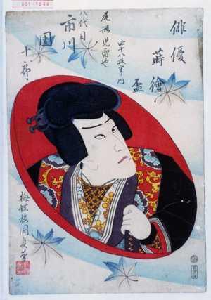Utagawa Kunisada II: 「俳優蒔絵盃」「尾形児雷也 八代目市川団十郎」 - Waseda University Theatre Museum