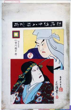 Torii Kiyosada: 「歌舞伎十八番蛇柳」「須宝僧都 九世市川団十郎」 - Waseda University Theatre Museum