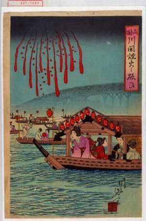 Watanabe Nobukazu: 「両国川開煙火の賑ひ」 - Waseda University Theatre Museum