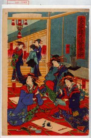 Utagawa Kuniaki: 「大文字楼名妓書画之楽」 - Waseda University Theatre Museum