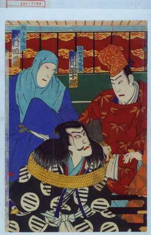 Utagawa Kunisada III: 「荏柄平太胤長 市川団十郎」「政子尼公 沢村田之助」 - Waseda University Theatre Museum