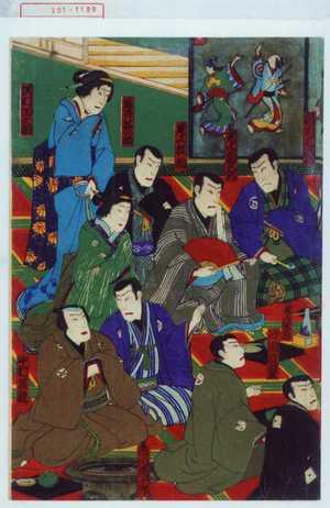 Utagawa Kunisada III: 「市川九蔵」「尾上菊五郎」「尾上松助」「岩井松之助」「沢村田之助」「尾上栄之助」「片岡我童」「市川権十郎」「中村芝翫」 - Waseda University Theatre Museum