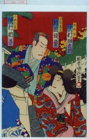 Utagawa Kunisada III: 「大政所 沢村田之助」「羽柴秀吉 片岡我童」「小西行長 沢村訥子」 - Waseda University Theatre Museum