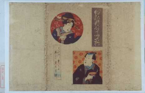 Unknown: 「縁結妹背寿古六」 - Waseda University Theatre Museum