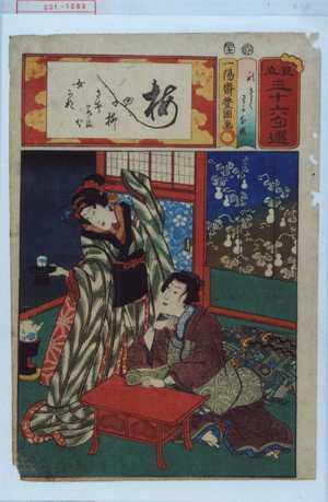 歌川国貞: 「見立三十六句選」「☆さく わかな姫」 - 演劇博物館デジタル