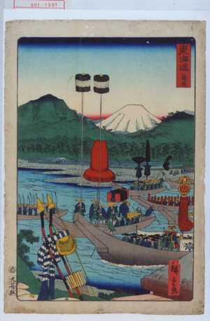 Utagawa Hiroshige: 「東海道 蒲原」 - Waseda University Theatre Museum