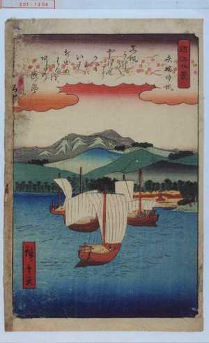 Utagawa Hiroshige: 「近江八景」「矢橋帰帆」 - Waseda University Theatre Museum