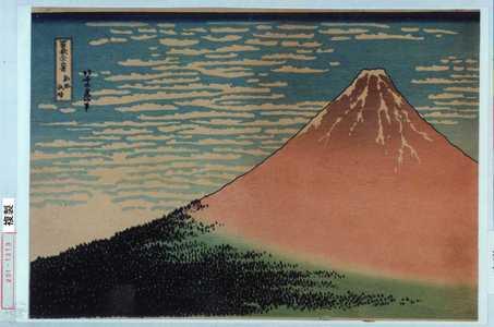 Katsushika Hokusai: 「富嶽三十六景 凱風快晴」 - Waseda University Theatre Museum