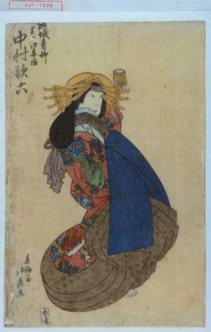 北英: 「傾城青柳 実ハ紅梅姫 中村歌六」 - 演劇博物館デジタル