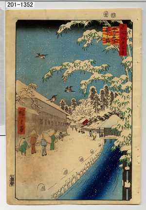 Utagawa Hiroshige: 「名所江戸百景」「愛宕下萩小路」 - Waseda University Theatre Museum