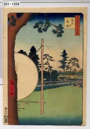歌川広重: 「名所江戸百景」「高田の馬場」 - 演劇博物館デジタル