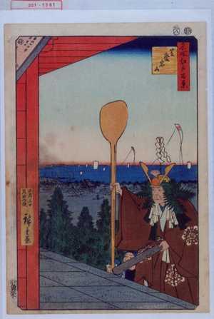 Utagawa Hiroshige: 「名所江戸百景」「芝愛宕山」 - Waseda University Theatre Museum