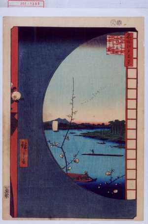 歌川広重: 「名所江戸百景」「☆」 - 演劇博物館デジタル