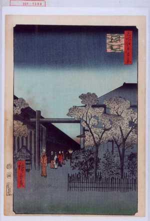 Utagawa Hiroshige: 「名所江戸百景」「廓中☆」 - Waseda University Theatre Museum