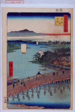 Utagawa Hiroshige: 「名所江戸百景」「千住の大はし」 - Waseda University Theatre Museum