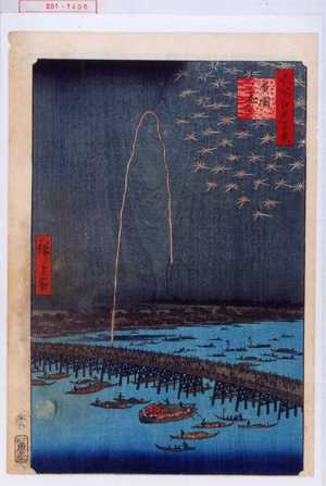 Utagawa Hiroshige: 「名所江戸百景」「両国花火」 - Waseda University Theatre Museum