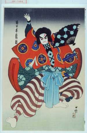 小信: 「佐々木高綱」 - Waseda University Theatre Museum
