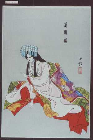 小信: 「玉織姫」 - 演劇博物館デジタル