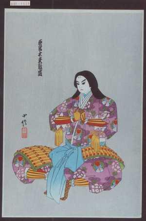 小信: 「無官太夫敦盛」 - Waseda University Theatre Museum
