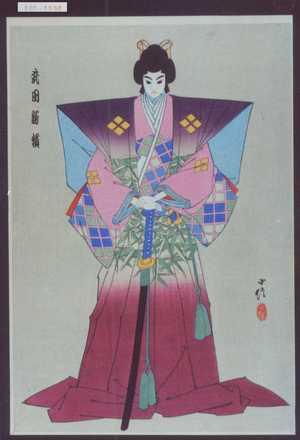 小信: 「武田勝頼」 - Waseda University Theatre Museum