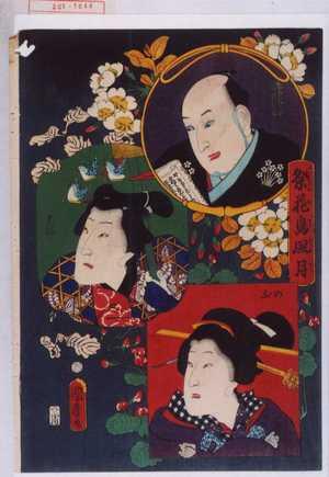 国麿: 「祭花鳥風月」「豊珠翁」「こま」「のぶ」 - Waseda University Theatre Museum