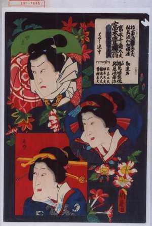 国麿: 「やま」「[]」「その」 - Waseda University Theatre Museum
