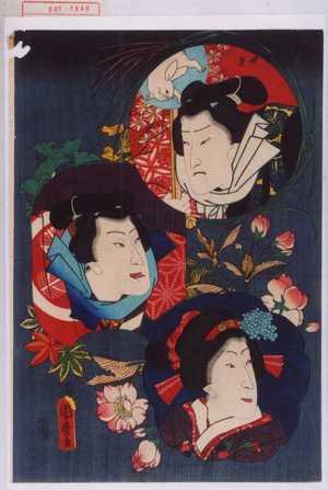 国麿: 「せき」「ふみ」「[]」 - Waseda University Theatre Museum